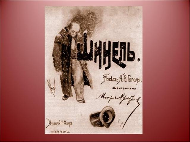 Сочинение Образ маленького человека в повести Шинель Гоголя
