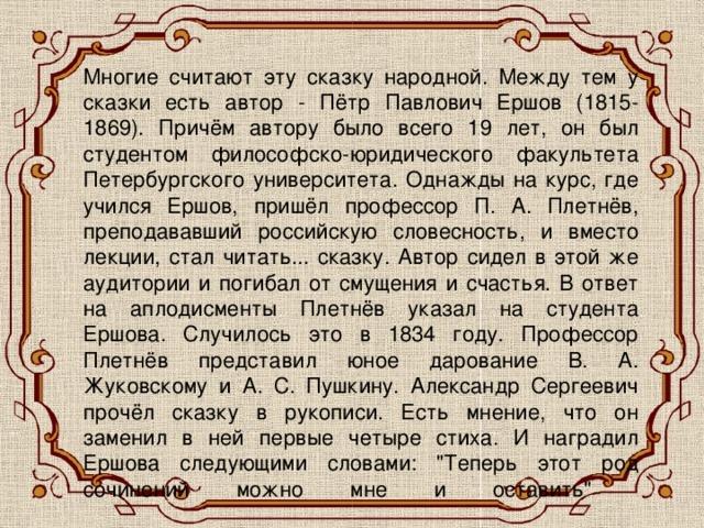 Сочинение по сказке Конек-горбунок Ершова
