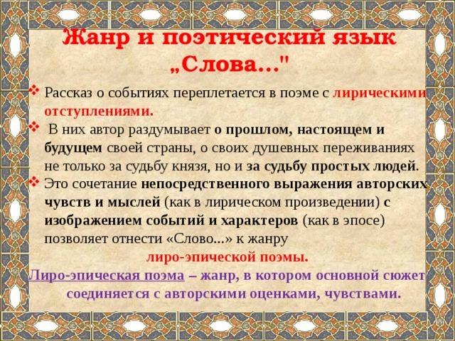 Образ и характеристика русской дружины в поэме Слово о полку Игореве