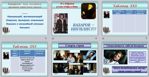 Сочинение Базаров - нигилист 10 класс
