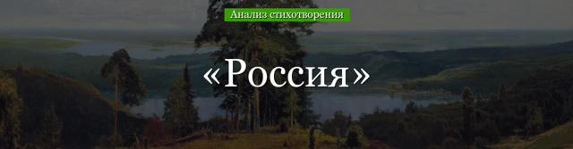 Сочинение Тема России в творчестве Блока