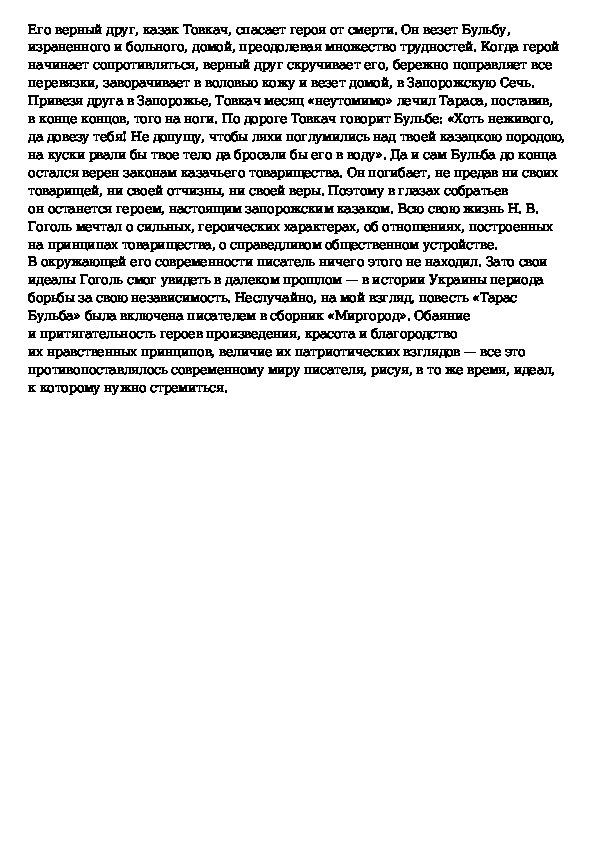 Нет уз святее товарищества (по повести Н.В. Гоголя Тарас Бульба) сочинение
