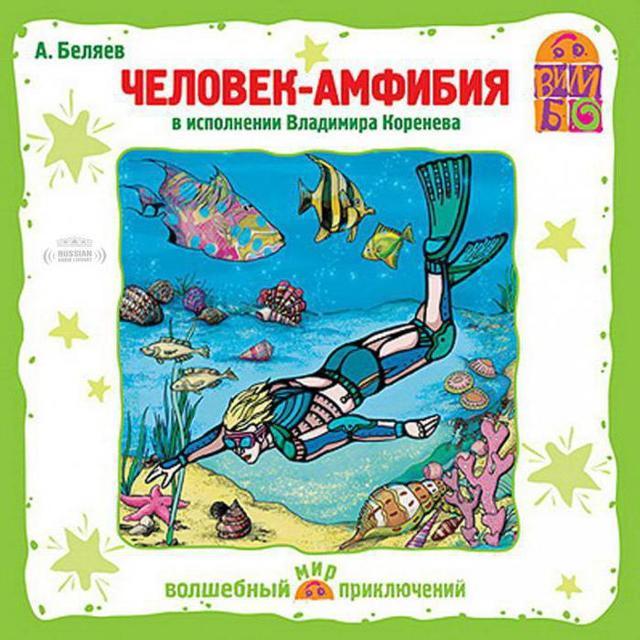 Сочинение-отзыв о книге Человек-амфибия Беляева