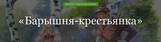 Анализ произведения Барышня-крестьянка Пушкина
