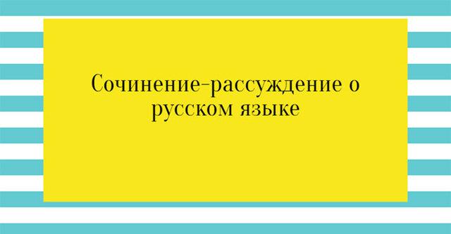 Сочинение про Русский язык