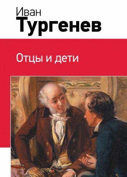Анализ произведения Отцы и дети Тургенева