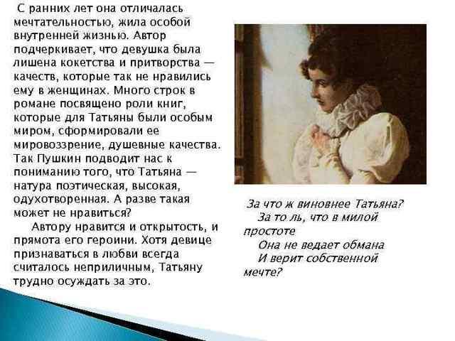 Сочинение Ольга Лариной в романе Евгений Онегин (Характеристика и образ)