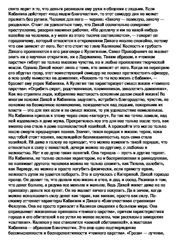 Сочинение Дикой из пьесы Гроза (Образ и характеристика)