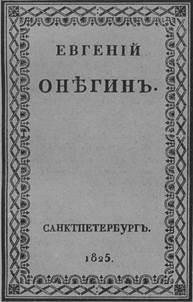 Столичное дворянство (Евгений Онегин) сочинение
