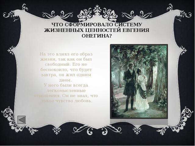 Духовные искания Евгения Онегина сочинение
