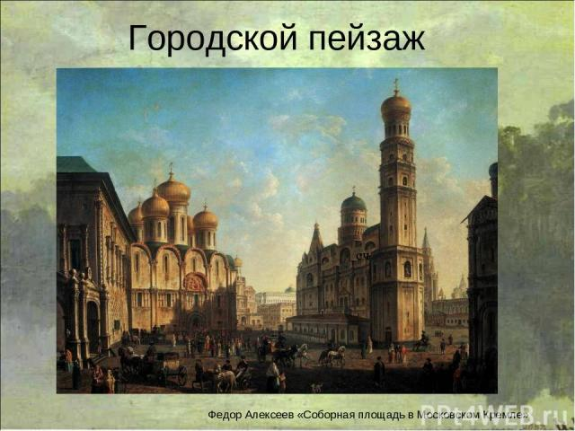 Сочинение по картине Осенний пейзаж Шишкина