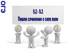 Сочинение на тему Сила воли человека (9 класс, 15.3)