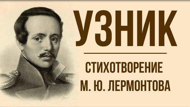 Анализ «Узник» Лермонтова 9 класс