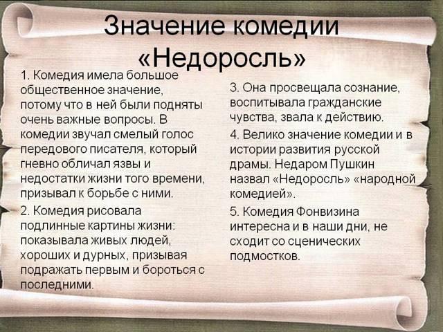 Сочинение по комедии Недоросль Фонвизина