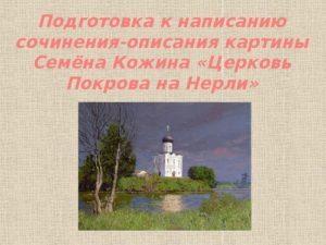 Сочинение-описание по картине Кожина Церковь Покрова на Нерли (8 класс)