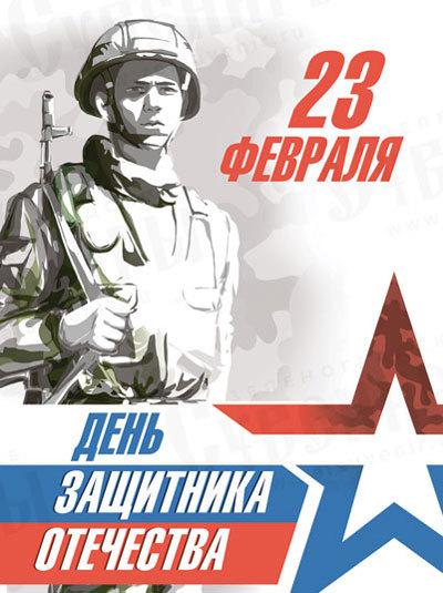 Сочинение на тему Защитники отечества