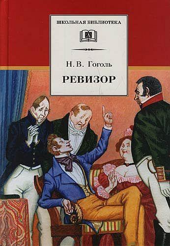 Сочинение по комедии Ревизор (8 класс)