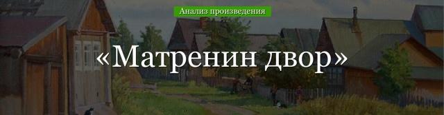 Анализ произведения Солженицына Матренин двор