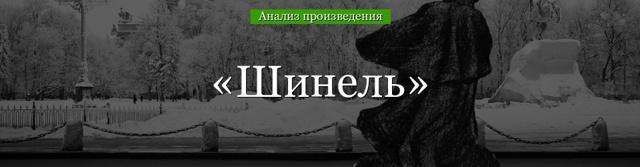Анализ произведения «Шинель» Гоголя 8 класс