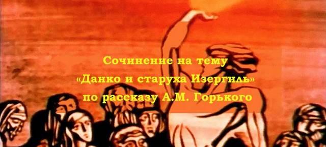 Сочинение Данко из повести Старуха Изергиль (характеристика и образ)