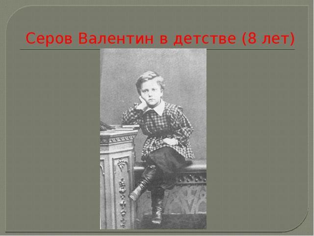 Сочинение-опсание по картине Мика Морозов Серова (4 класс)