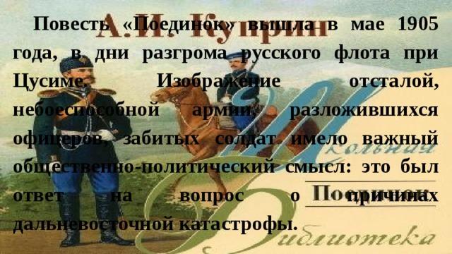 Образ и характеристика Бек-Агамалова в повести Поединок