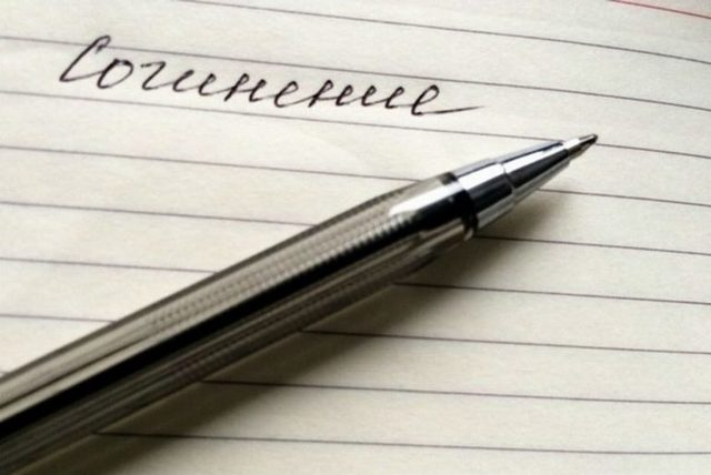 Сочинение Удачный день (письмо другу)
