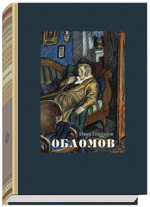 Смысл жизни в романе Обломов Гончарова сочинение