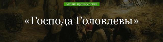Сочинение на тему Господа Головлевы Салтыкова-Щедрина