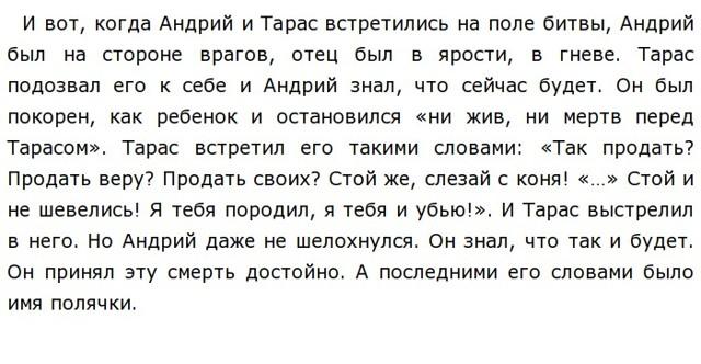 Сочинение Три смерти в повести Тарас Бульба