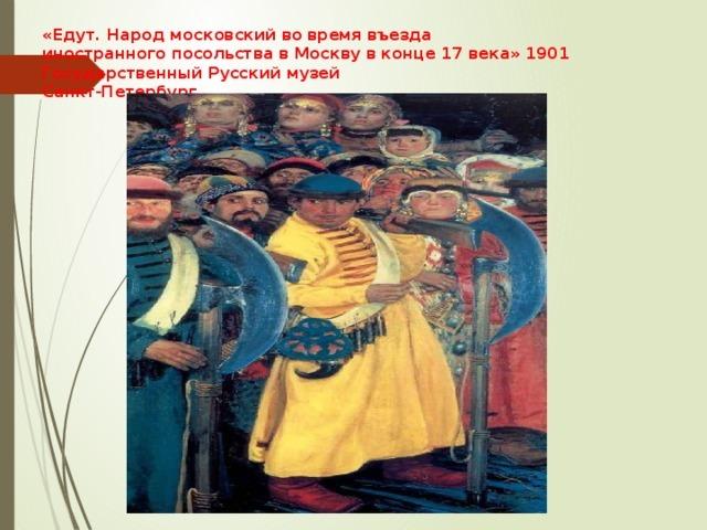 Сочинение по картине Московская девушка 17 века Рябушкина (8 класс)