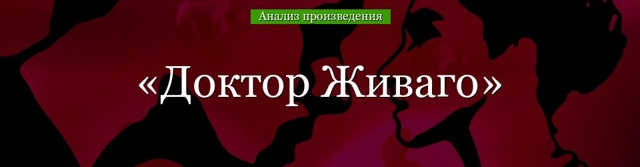 Анализ романа Пастернака Доктор Живаго