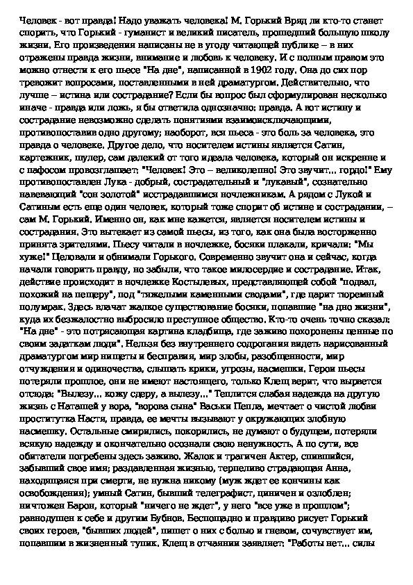 Что лучше: истина или сострадание? - сочинение по пьесе На дне Горького