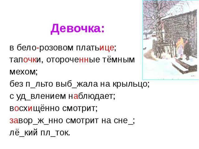 Сочинение по картине Первый снег Пластова (4 класс)
