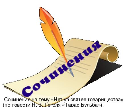 Нет уз святее товарищества - сочинение (11 класс)
