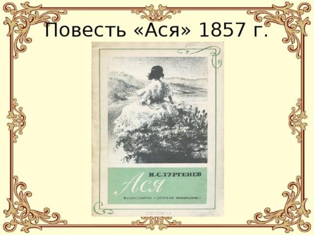 Образ тургеневской девушки в повести Ася сочинение 8 класс
