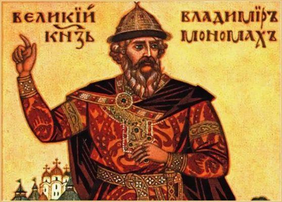 Историческое сочинение Владимир Мономах