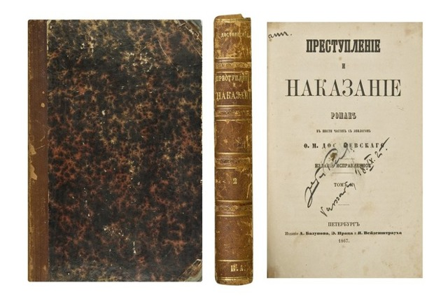 Сочинение Лебезятников в романе Преступление и наказание (Образ и характеристика)