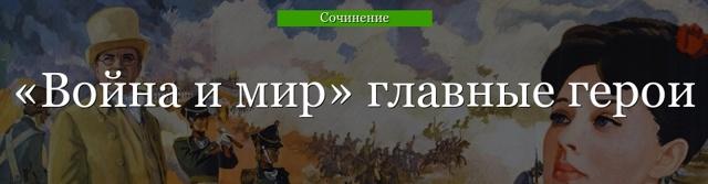 Краткая характеристика главных героев романа Война и мир