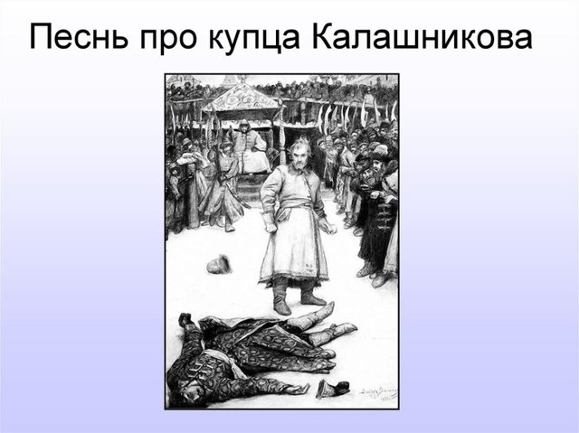 Характеристика и образ Кирибеевича (опричник)