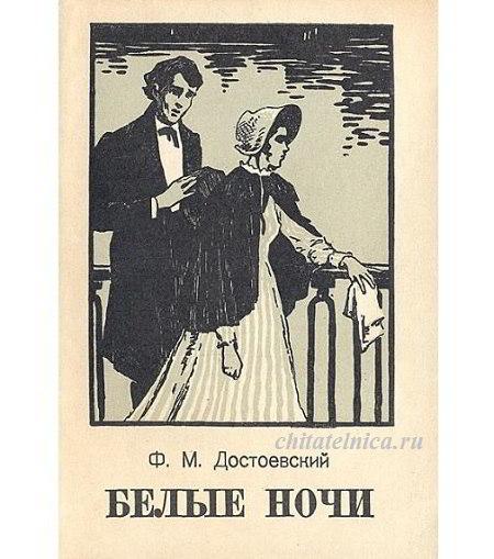 Сочинение по повести Белые ночи Достоевского