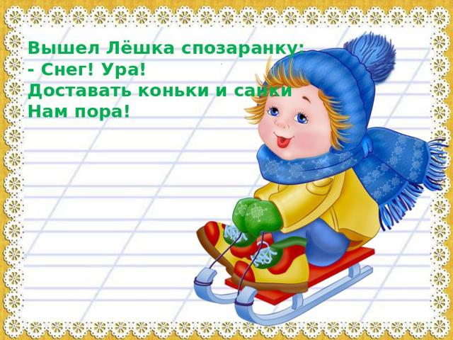 Сочинение-описание картины Зима пришла. Детство Тутунова (2 класс)