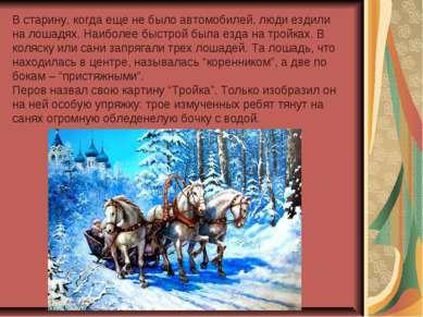 Описание картины Тройка Перова - сочинение для 4 класса