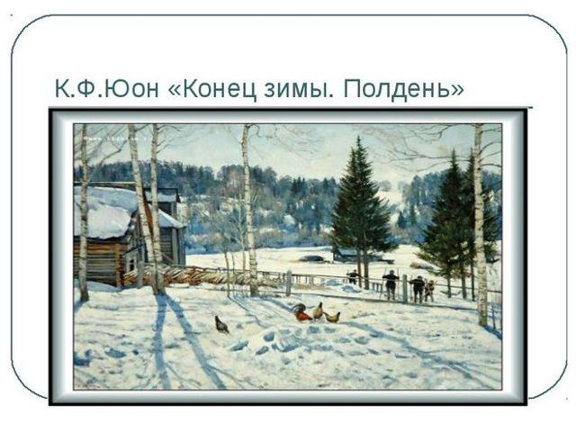 Сочинение-описание картины Конец зимы. Полдень Юона 3, 6, 7 класс