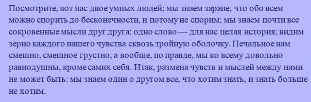 Сочинение на тему Дружба в жизни Печорина (9 класс)