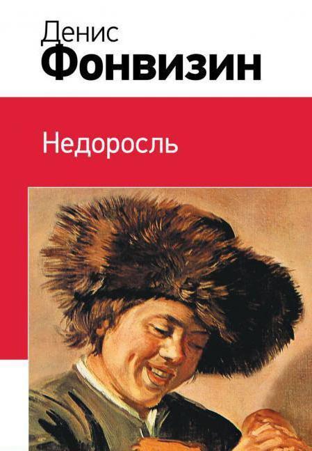 Краткая характеристика героев Недоросля Фонвизина