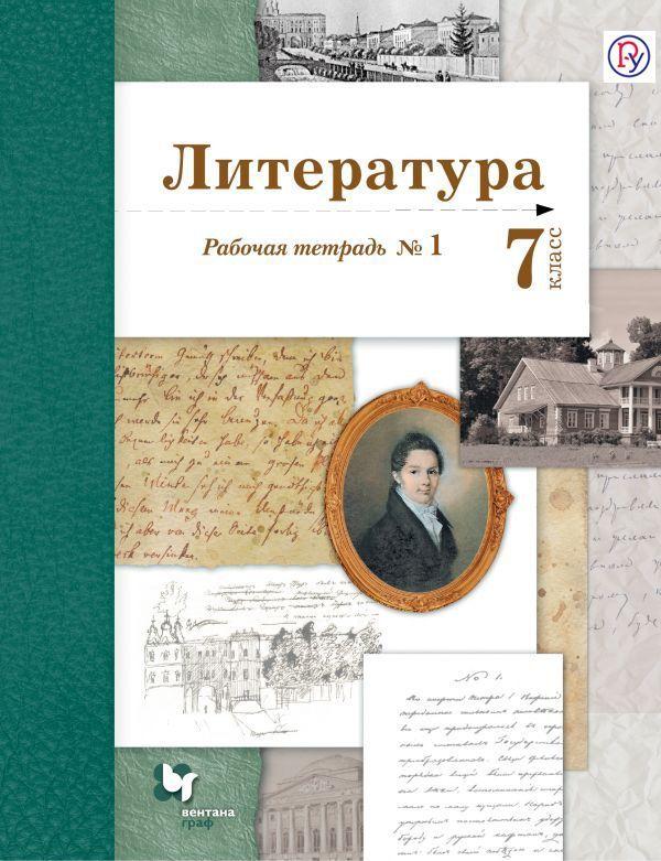 Сравнительная характеристика Жилина и Костылина в рассказе Толстого Кавказский пленник
