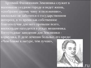 Сочинение Земляника в комедии Ревизор (Образ и характеристика)