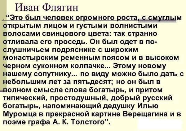 Сочинение Иван Флягин в повести Очарованный странник (образ и характеристика) Лескова