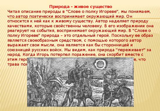 Русская природа в Слове о полку Игореве